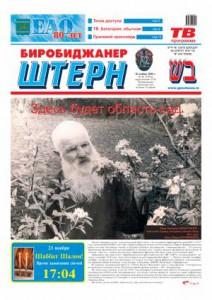 Биробиджанер Штерн - 46(14413)19.11.2014