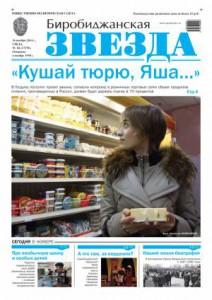 Биробиджанская Звезда - 84(17270)26.11.2014