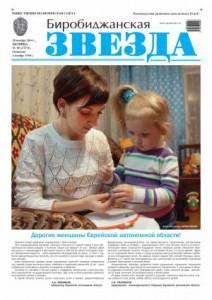 Биробиджанская Звезда - 85(17271)28.11.2014