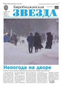 Биробиджанская Звезда - 86(17272)03.12.2014