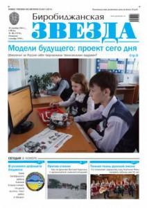 Биробиджанская Звезда - 88(17274)10.12.2014