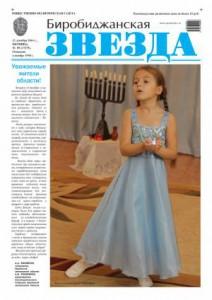 Биробиджанская Звезда - 89(17274)12.12.2014