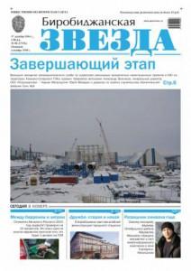 Биробиджанская Звезда - 90(17276)17.12.2014
