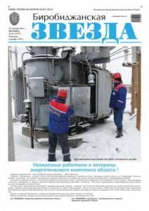 Биробиджанская Звезда - 91(17277)19.12.2014