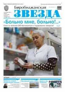 Биробиджанская Звезда - 92(17278)24.12.2014