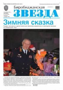 Биробиджанская Звезда - 93(17279)26.12.2014