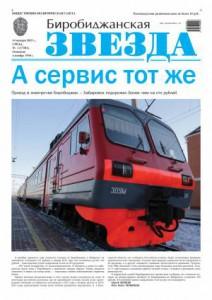Биробиджанская Звезда - 01(17281)14.01.2015