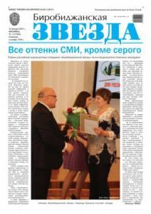 Биробиджанская Звезда - 02(17282)16.01.2015