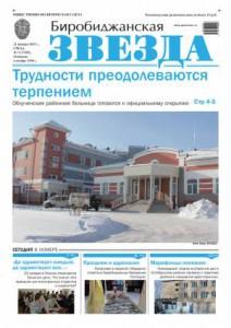 Биробиджанская Звезда - 03(17283)21.01.2015