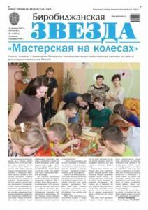 Биробиджанская Звезда - 04(17284)23.01.2015