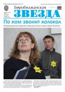 Биробиджанская Звезда - 05(17285)28.01.2015