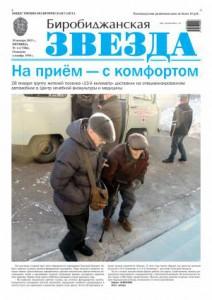 Биробиджанская Звезда - 06(17286)30.01.2015