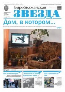 Биробиджанская Звезда - 07(17287)04.02.2015