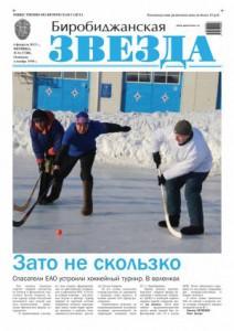 Биробиджанская Звезда - 08(17288)06.02.2015