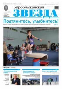 Биробиджанская Звезда - 09(17289)11.02.2015