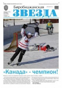 Биробиджанская Звезда - 12(17292)20.02.2015