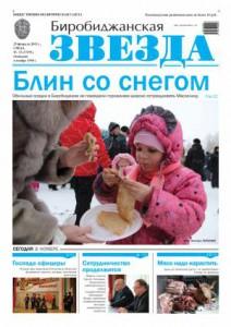 Биробиджанская Звезда - 13(17293)25.02.2015