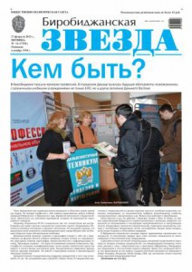 Биробиджанская Звезда - 14(17294)27.02.2015