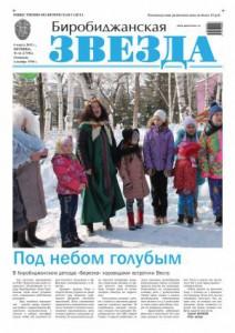 Биробиджанская Звезда - 16(17296)06.03.2015