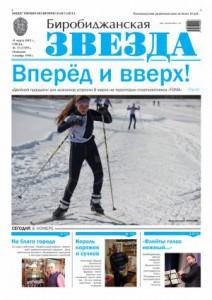 Биробиджанская Звезда - 17(17298)11.03.2015