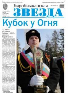 Биробиджанская Звезда - 21(17301)25.03.2015