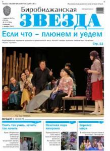 Биробиджанская Звезда - 23(17303)01.04.2015
