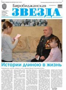 Биробиджанская Звезда - 24(17304)03.04.2015