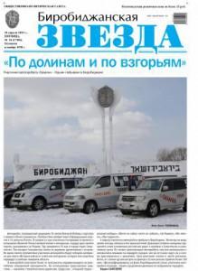Биробиджанская Звезда - 26(17306)10.04.2015
