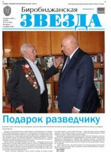 Биробиджанская Звезда - 27(17307)15.04.2015