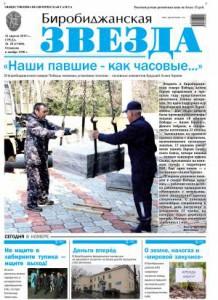 Биробиджанская Звезда - 28(17308)22.04.2015