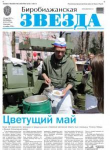 Биробиджанская Звезда - 34(17314)15.05.2015