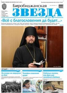 Биробиджанская Звезда - 35(17315)20.05.2015