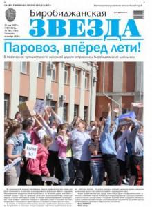 Биробиджанская Звезда - 36(17316)22.05.2015
