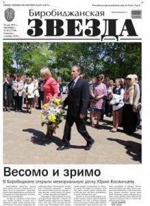 Биробиджанская Звезда - 38(17318)29.05.2015
