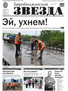 Биробиджанская Звезда - 39(17319)03.06.2015