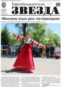 Биробиджанская Звезда - 40(17320)05.06.2015