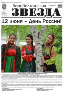 Биробиджанская Звезда - 41(17321)10.06.2015