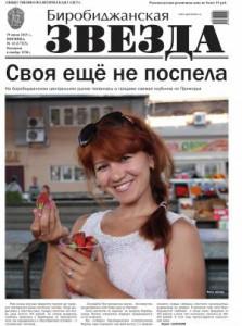 Биробиджанская Звезда - 43(17323)19.06.2015