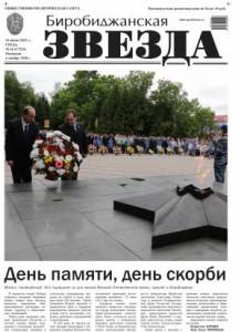 Биробиджанская Звезда - 44(17324)24.06.2015