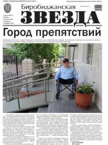 Биробиджанская Звезда - 46(17326)01.07.2015