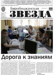 Биробиджанская Звезда - 51(17331)22.07.2015