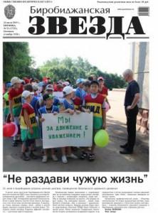 Биробиджанская Звезда - 52(17332)24.07.2015