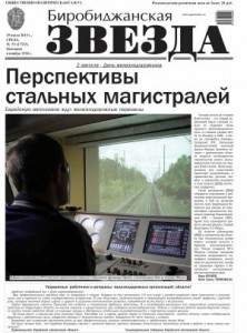 Биробиджанская Звезда - 53(17333)29.07.2015