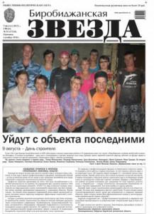 Биробиджанская Звезда - 54(17334)05.08.2015