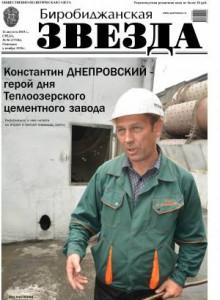 Биробиджанская Звезда - 56(17336)12.08.2015