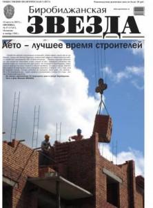Биробиджанская Звезда - 57(17337)14.08.2015