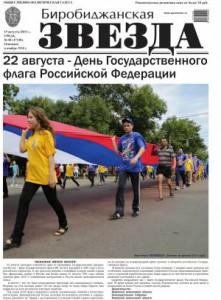 Биробиджанская Звезда - 58(17338)19.08.2015