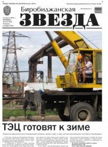 Биробиджанская Звезда - 59(17339)21.08.2015