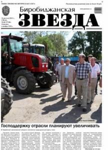 Биробиджанская Звезда - 60(17340)26.08.2015