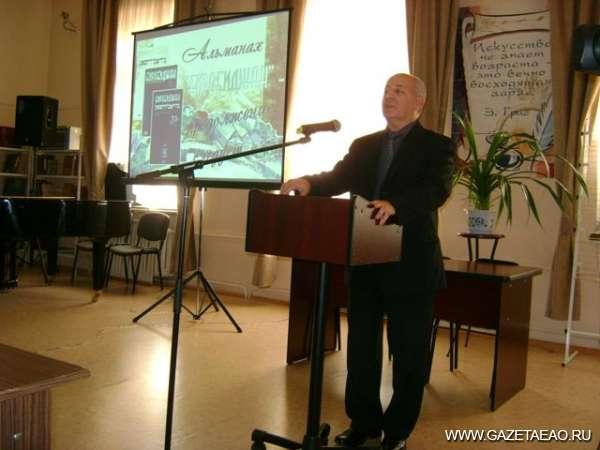Открытие «Биробиджана» - В. Гуревич, завлабораторией еврейской истории и культуры ИКАРП ДВО РАН